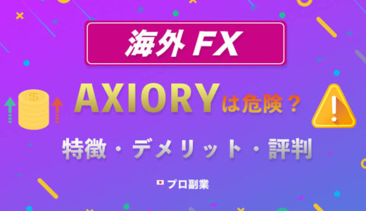 AXIORY (アキシオリー)は危険?評判や4つのデメリットを使用者が徹底解説【19年最新】